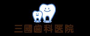 三國歯科医院(東京市・柳沢)西武柳沢駅 南口から徒歩1分の歯医者